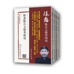 陈鑫陈氏太极拳图说