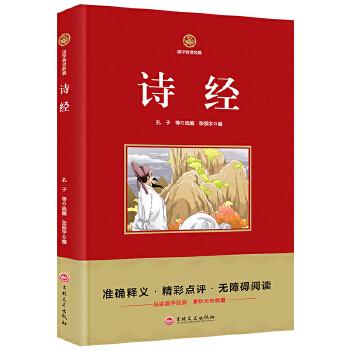 诗经   新课标必读  国学经典系列 注释译文无障碍阅读