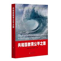 共和国教育公平之路(献礼中华人民共和国成立70周年)
