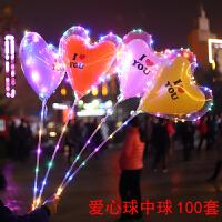 网红气球波波球发光 发光气球网红地推批�l装饰彩灯透明波波气球儿童玩具广场