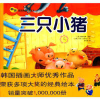 三只小猪――韩国插画童话手绘本01 (英)雅各布斯 原著,(韩)日本 绘,李东春 农村读物出版社