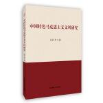 中国特色马克思主义文风研究