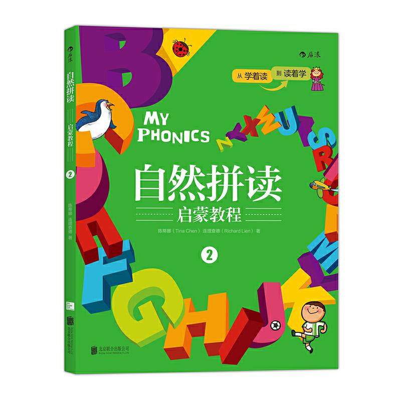 """自然拼读启蒙教程2:MY PHONICS 2 从""""学着读""""到""""读着学"""" 从自然拼读到自主阅读"""
