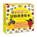 奇先生妙小姐·冒险科普绘本(8册)