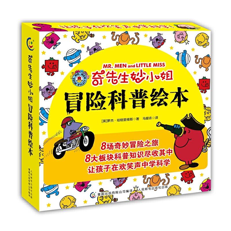 """奇先生妙小姐·冒险科普绘本(8册)""""奇先生妙小姐""""科普绘本,哈格里维斯原著原作。太空、海洋、生物、交通等8大科学知识融入奇妙故事中,风趣幽默,科学知识系统而严谨。让孩子在欢笑声中学科学!赠送《太空冒险游戏棋》!适合3-10岁儿童。"""