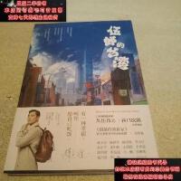 【二手旧书9成新】伍郎的台湾:孤独的美食家中国版巡礼9787550246188