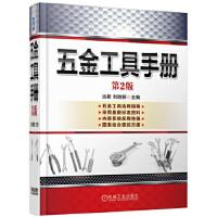 【旧书二手9成新】五金工具手册(第2版) 古新,刘胜新 9787111505396 机械工业出版社