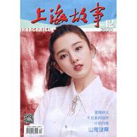 上海故事2020年12期 期刊杂志