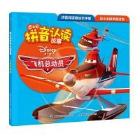 迪士尼拼音认读故事――飞机总动员