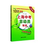 上海中考总动员――物理(挑战满分版)(2020版)