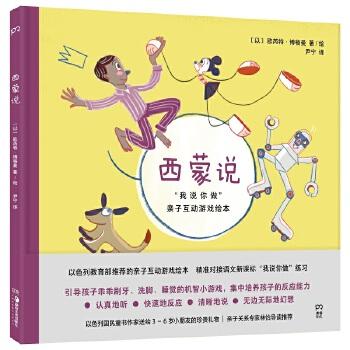 亲子互动游戏绘本(pdf+txt+epub+azw3+mobi电子书在线阅读下载)