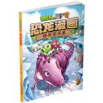植物大战僵尸2・恐龙漫画 神奇恐龙果