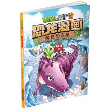 植物大战僵尸2·恐龙漫画 神奇恐龙果火爆全球的经典游戏遇上中生代的神奇生物恐龙,一场惊心动魄的大冒险开始了!美国EA公司正版授权,笑江南团队编绘,北京自然博物馆专家审订,趣味性和知识性兼顾的漫画书!适合7-12岁儿童。