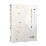 全球视野中的中国软实力研究丛书-中国软实力研究
