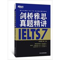 新东方・新东方雅思(IELTS)考试指定辅导教材:剑桥雅思真题精讲7