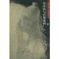 ZJ-罗浮宫与巴黎素描(1――10) 河北教育出版社 9787543448896