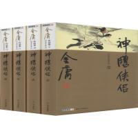 神雕侠侣 新修珍藏本(4册) 金庸 著