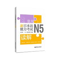 非凡新日本语能力考试N5读解 日语n5阅读 刘文照 日语入门读试题强化训练 初级模拟试题真题解析 华