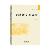 亚洲概念史研究(第6卷) 孙江 主编 商务印书馆