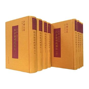 俱舍论颂疏讲记(全八册) 佛教义理入门必读,当代大德智敏上师注释