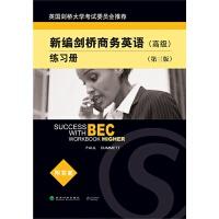 新编剑桥商务英语练习册(高级)(第三版)