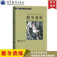 健身教练 书籍 社会体育指导员国家职业资格培训教材专用于体育行