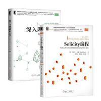 Solidity编程:构建以太坊和区块链智能合约的初学者指南+深入理解EOS:原理解析与开发实战