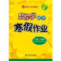 [正版9成新] 帮你学数学寒假作业小学二年级(北京版)1-1 9787110088791 《帮你学数学寒假作业》编写组