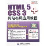 【二手旧书8成新】HTML 5+CSS 3网站布局应用教程(1CD) 赵振方,魏红芳,赵林强著 97878300203