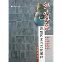【二手旧书9成新】红山玉器造型艺术的文化阐释9787560147710张丽红吉林大学出版社