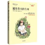 《通往春天的专列》 毕淑敏 刘保法 张玉清等 中信出版社