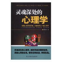 全新正版图书 灵魂深处的心理学 郑和生 民主与建设出版社 9787513914246 缘为书来图书专营店