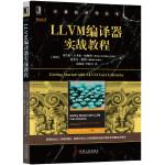 LLVM编译器实战教程