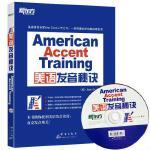 新东方库克标准美语发音秘诀的13个秘诀美语发音13秘诀附MP3新
