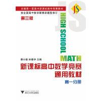 新课标高中数学竞赛通用教材(高一分册)(第3版)