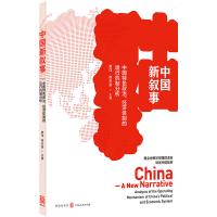 现货正版 中国新叙事中国特色政治 经济体制的运行机制分析 探讨中国体制的法理原则 政治基础 经济绩效和治理逻辑图书籍