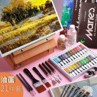 马利牌油画颜料套装12色油画材料初学者儿童美术用品白色油彩颜料油花燃料全套专业油画用具画画工具套装