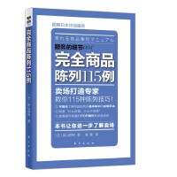服�盏募��:完全商品�列115例(日本�I�N大��新山�倮�力作,�p松盈利的�u��I�N技巧,�消�M心理可�化�。�