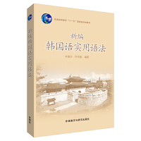 新编韩国语实用语法(17新)