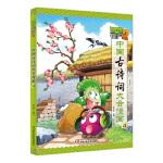 植物大战僵尸2·中国古诗词大会漫画4