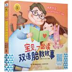 睡前胎教系列:宝贝,一起读双语胎教故事