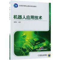 机器人应用技术/董春利 机械工业出版社