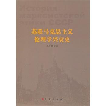 【人民出版社】 苏联马克思主义伦理学兴衰史