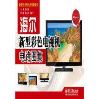 【旧书二手书9成新】海尔新型彩色电视机电路图集 韩国民 9787121117190 电子工业出版社