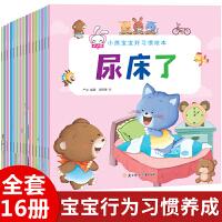全新16册小熊宝宝好习惯绘本系列书籍全套 绘本0-1-2-3周岁儿童早教书 婴幼儿宝宝翻翻看睡前启蒙故事书婴儿认知读物