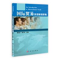 国际贸易英语教程新编