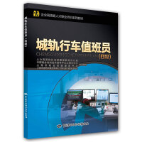 城轨行车值班员(四级)――企业高技能人才职业培训系列教材