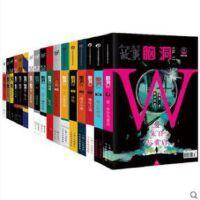 正版 脑洞W1-10-11-12-13-14-17-18-20 脑洞W系列全套全集共20册 烧脑故事无色方糖颠覆三观x