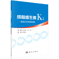 成骨维生素K2――走出盲目补钙的误区