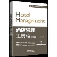 【正版二手书旧书9成新左右】酒店管理工具箱(第2版)9787113220051